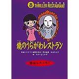 怪談レストラン(8)鏡のうらがわレストラン