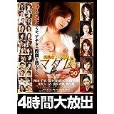 美熟女マダム スーパーボリューム30人! [DVD]