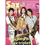 サックス・ワールド Vol.12(CD付) (シンコー・ミュージックMOOK)