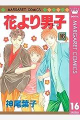 花より男子 16 (マーガレットコミックスDIGITAL) Kindle版