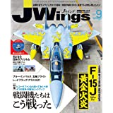 J Wings (ジェイウイング) 2021年9月号