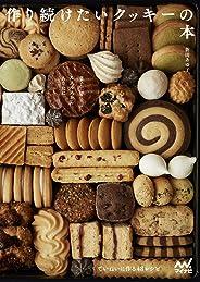 菓子工房ルスルスからあなたに。 作り続けたいクッキーの本 ~ていねいに作る48レシピ~