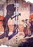 地球戦争(2) (ビッグコミックス)