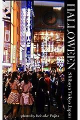HALLOWEEN〜ハロウィンと渋谷2018〜 Kindle版
