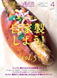 料理通信 2018年 04 月号 [雑誌]