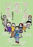 アノヨカラハナヨ (サンデーGXコミックス)