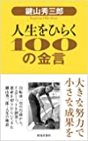 鍵山秀三郎 人生をひらく100の金言