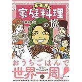 世界家庭料理の旅 (コミックエッセイの森)