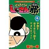 でんぢゃらすじーさん邪(4) (てんとう虫コミックス)