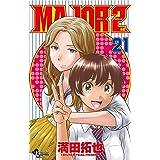 MAJOR 2nd(メジャーセカンド)(21) (少年サンデーコミックス)