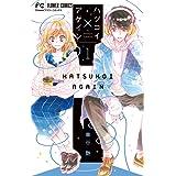 ハツコイ×アゲイン (1) (フラワーコミックス)