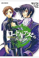 コードギアス 反逆のルルーシュ(6) (あすかコミックスDX) Kindle版