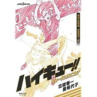 ハイキュー!! ショーセツバン!! 梟谷&稲荷崎/烏野高校・冬 (集英社文庫(コミック版))