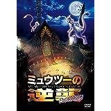 ミュウツーの逆襲 EVOLUTION [DVD]
