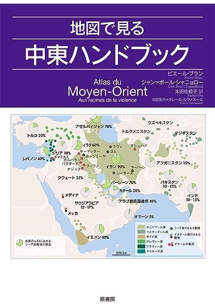 地図で見る中東ハンドブック | ピエール・ブラン, ジャン=ポール ...