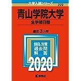 青山学院大学(全学部日程) (2020年版大学入試シリーズ)