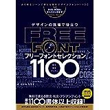 デザインの現場で役立つ フリーフォントセレクション1100 (DVD-ROM付属)
