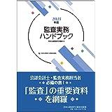 監査実務ハンドブック2021年版