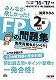 みんなが欲しかった! FPの問題集 2級・AFP 2016-2017年