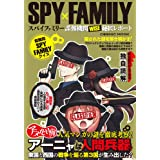 SPY×FAMILY 諜報機関WISE秘匿レポート (COSMIC MOOK)