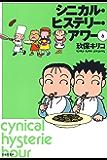 シニカル・ヒステリー・アワー 6 (白泉社文庫)