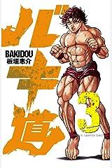バキ道 3 (少年チャンピオン・コミックス) Kindle版