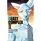 BEAST COMPLEX II (少年チャンピオン・コミックス)