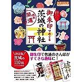 39 御朱印でめぐる茨城の神社 週末開運さんぽ (地球の歩き方 御朱印シリーズ)