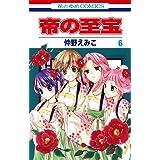 帝の至宝 6 (花とゆめコミックス)