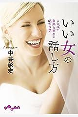 いい女の話し方 (だいわ文庫) Kindle版