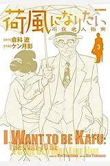 荷風になりたい~不良老人指南~(3) (ビッグコミックス) Kindle版
