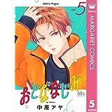 おとななじみ 5 (マーガレットコミックスDIGITAL)