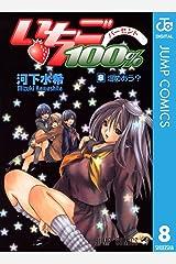 いちご100% モノクロ版 8 (ジャンプコミックスDIGITAL) Kindle版