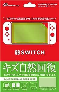 Switch用液晶保護フィルム 自己吸着 キズ修復