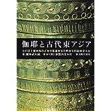 伽耶と古代東アジア