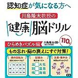 川島隆太教授の健康脳ドリル 110日 ひらめきパズル編: 認知症が気になる方へ