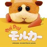 PUI PUIモルカー オリジナルサウンドトラックアルバム