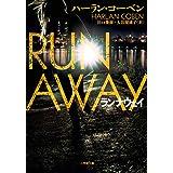 ランナウェイ: RUN AWAY (小学館文庫)
