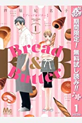 Bread&Butter【期間限定無料】 1 (マーガレットコミックスDIGITAL) Kindle版