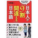 あなたも使っていませんか? 日本人が「9割間違える」日本語 (PHP文庫)