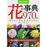 持ち歩き! 花の事典970種 知りたい花の名前がわかる