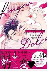 リングアドルチェ!【電子限定漫画付き】 (Tulle Comics) Kindle版