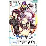 あやかしトライアングル 2 (ジャンプコミックス)