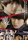 凜-りん- [DVD]