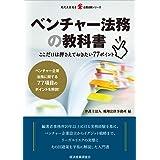 ベンチャー法務の教科書 (現代産業選書―企業法務シリーズ)