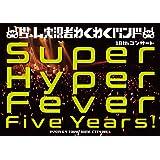 ゲーム実況者わくわくバンド 10thコンサート〜Super Hyper Fever Five Years!〜(DVD)(特典なし)