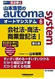 司法書士 山本浩司のautoma system (6) 会社法・商法・商業登記法(1) 第6版 (W(WASEDA)セミナー 司法書士)