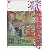 宗像教授伝奇考3 (希望コミックス (296))