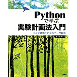 Pythonで学ぶ実験計画法入門 ベイズ最適化によるデータ解析 (KS情報科学専門書)