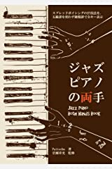 ジャズピアノの両手: Jazz Piano Both Hands Book Kindle版